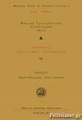 Μανουήλ Γρηγορόπουλος Νοτάριος Χάνδακα 1506-1532 - Διαθήκες Απογραφές Εκτιμήσεις