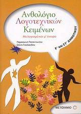 Ανθολόγιο λογοτεχνικών κειμένων Ε΄ και ΣΤ΄ δημοτικού
