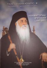 Ποιμαντορικαι εγκυκλιοι (2000-2003)