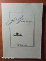 Εμβόλιμον ( εγχείρημα λόγου, τέχνης και λοιπής φαντασίας - τεύχος 1 )
