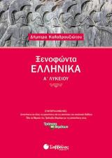 Ξενοφώντα «Ελληνικά» Α' Λυκείου