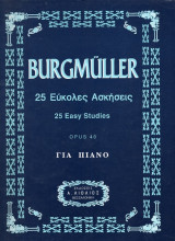 Burgmuller 25 Εύκολες Ασκήσεις για Πιάνο Op. 40