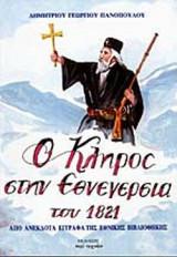 Ο ΚΛΗΡΟΣ ΣΤΗΝ ΕΘΝΕΓΕΡΣΙΑ ΤΟΥ 1821