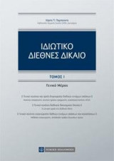 Ιδιωτικό Διεθνές Δίκαιο