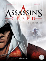 Assassin's Creed 1: Απόδραση