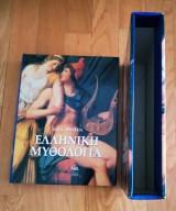 Ελληνικη Μυθολογία (επίτομο)