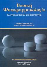 Βασική ψυχοφαρμακολογία για ψυχολόγους και ψυχοθεραπευτές