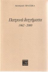 Πατρινα Διηγήματα 1962-2000