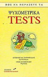 ΠΩΣ ΝΑ ΠΕΡΑΣΕΤΕ ΤΑ ΨΥΧΟΜΕΤΡΙΚΑ TESTS