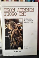 Τζων Λέννον - Γιόκο Όνο : Η τελευταία συνέντευξη