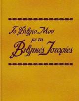 Το Βιβλίο μου με τις Βιβλικές Ιστορίες