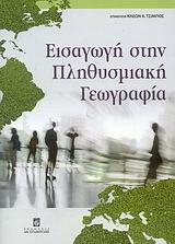 Εισαγωγή στην πληθυσμιακή γεωγραφία