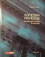 Λογιστική Τραπεζών και Εταιρειών Leasing Factoring