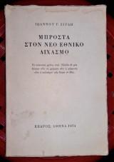 ΜΠΡΟΣΤΑ ΣΤΟΝ ΝΕΟ ΕΘΝΙΚΟ ΔΙΧΑΣΜΟ