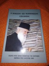 Ο μοναχός και φιλομοναχος Επισκοπος