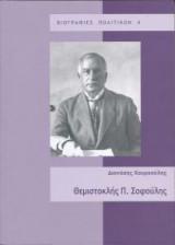 Θεμιστοκλής Π. Σοφούλης