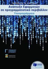 Ανάπτυξη εφαρμογών σε προγραμματιστικό περιβάλλον Γ΄ γενικού λυκείου