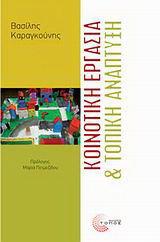 Κοινοτική εργασία και τοπική ανάπτυξη