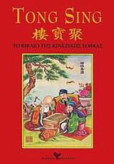 Tong Sing. Το βιβλίο της κινέζικης σοφίας Βασισμένο στον αρχαίο κινέζικο καζαμία