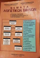 Θέματα λογιστικών βιβλίων
