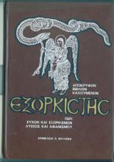 Αποκρυφον βιβλιον καλουμενον  εξορκιστης περι ευχων και εξορκισμων λυσεως και αφανισμου