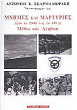 Μνήμες και μαρτυρίες από το 1941 έως το 1973