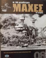 Οι 100 Μεγαλύτερες Μάχες της Ιστορίας-Τεύχος 8