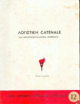 Λογιστική Catenale Τευχος 12