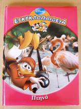 """Εγκυκλοπαιδεια """"πτηνα"""" disney"""