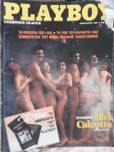 Playboy Ιανουάριος 1987