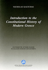 Introduction to the Constitutional History of Modern Greece