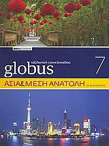 Globus Ταξιδιωτική Εγκυκλοπαίδεια: Ασία και Μέση Ανατολή σε 14 διαδρομές