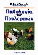Παθολογία των πουλερικών