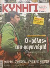 Κυνήγι (Έθνος - τεύχος 652 - 6/11/2013)