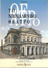 Το Νεοελληνικό θέατρο απο το 1453 εως το 1900