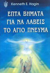 Επτά βήματα για να λάβεις το Άγιο Πνεύμα