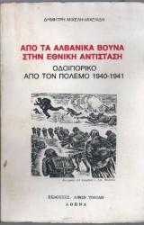 Απο τα Αλβανικά βουνά στην εθνική αντίσταση