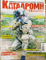 Καταδρομή & Ασφάλεια (Τεύχος 62)