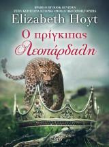 Ο πρίγκιπας λεοπάρδαλη