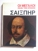 Oι Mεγάλοι όλων των Eποχών - Σαίξπηρ