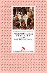 ΧΡΙΣΤΟΥΓΕΝΝΙΑΤΙΚΕΣ ΙΣΤΟΡΙΕΣ ΤΟΥ Φ.Μ. ΝΤΟΣΤΟΓΙΕΦΣΚΙ