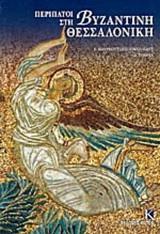 Περίπατοι στη βυζαντινή Θεσσαλονίκη