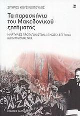 Τα παρασκήνια του Μακεδονικού ζητήματος