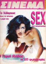 Περιοδικό Σινεμά τεύχος 60