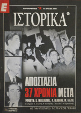 Ε Ιστορικά - Τεύχος 142 - 11/07/02 - Αποστασία 37 χρόνια μετά