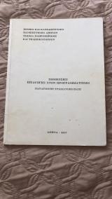 Σημειώσεις εισαγωγής στον προγραμματισμό (ΕΚΠΑ)