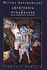 Λογοτεχνία και ψυχανάλυση