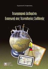 Γεωγραφικά δεδομένα: Εισαγωγή στις τεχνολογίες συλλογής