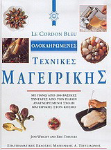 Le cordon bleu, ολοκληρωμένες τεχνικές μαγειρικής