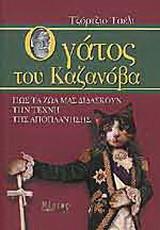 Ο γάτος του Καζανόβα